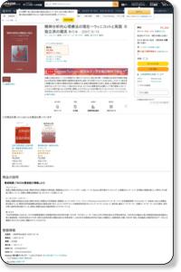 Amazon.co.jp: 精神分析的心理療法の現在—ウィニコットと英国独立派の潮流: スー ジョンソン, スタンリー ルーゼンスキー, 倉 ひろ子: 本