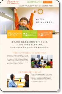 杉並区/西荻のアンダンテ西荻教育研究所・アンダンテプリモ オフィシャルサイト