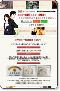 東京の探偵は【青木ちなつ探偵事務所】で決まり!