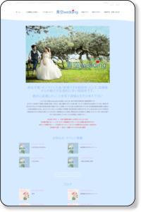 茨城県つくば市の結婚相談所「青空ウェディング」