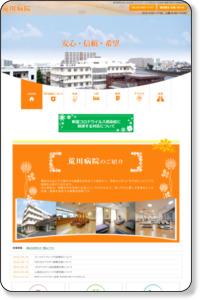 荒川病院|東京都荒川区にある医療・看護を提供する療養型病院