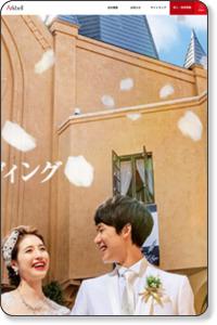 アークベルグループは新潟県、山形県の結婚式、衣裳、葬儀、互助会すべてをサポートいたします。
