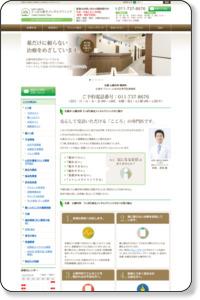 札幌の心療内科・精神科なら  さっぽろ麻生メンタルクリニック | 心療内科 精神科