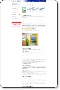 http://www.asahi-gallery.co.jp/rental.asp