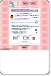 レディース・カウンセリング・クラブ 千駄木(東京都文京区)-女性のためのカウンセリング・ルームです