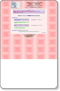 レディース・カウンセリング・クラブ千駄木(東京都文京区)-カウンセリング・自律訓練法のお申込方法