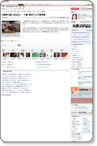 asahi.com(朝日新聞社):土壁乗り越え吉凶占い 三重・桑名で上げ馬神事 -古典芸能 - 舞台