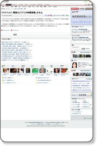 asahi.com(朝日新聞社):マクドナルド、関東などで「24時間営業」を中止 - 東日本大震災