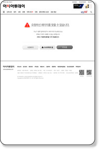 http://www.asiatoday.co.kr/news/view.asp?seq=285458