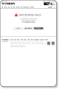 http://www.asiatoday.co.kr/news/view.asp?seq=292914