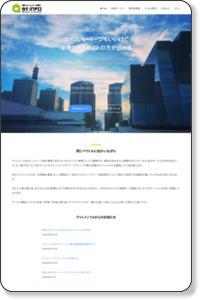 ホームページ制作 横浜|アットインフォ