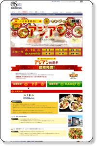 キングオブ静岡アジアン2015 〜中華料理&エスニック料理〜|静岡新聞SBS-アットエス