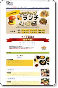 キングオブ静岡ランチ〜地区別人気ランキング|静岡新聞SBS-アットエス