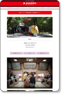 神前式(神社の結婚式) | 挙式費用 | 安宅住吉神社 | 石川県小松市