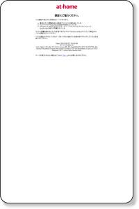 江東観光(株)(東京都墨田区(両国))|アットホーム加盟店|賃貸・不動産情報サイト「at home web (アットホームウェブ)」