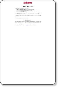 【アットホーム】西武通信(株) 不動産事業部(東京都豊島区(池袋))|アットホーム加盟店・不動産屋