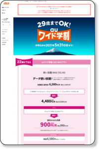 http://www.au.kddi.com/mobile/campaign/gakuwari/