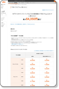 http://www.au.kddi.com/mobile/trade-in/mnp-trade-in/