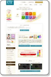 カラーセラピー・アートセラピーならNPO法人日本カラーアートセラピー協会