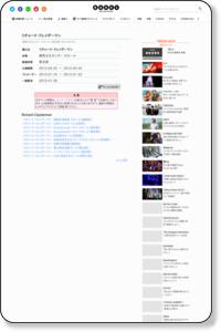 リチャード・クレイダーマン 練馬文化センター 大ホール (東京都) : 2012-05-25公演  / BARKS チケット