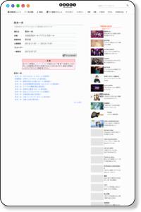 舟木一夫 大田区民ホール アプリコ 大ホール (東京都) : 2012-11-01公演  / BARKS チケット