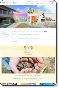 ばとうばし幼稚園【江戸川区中葛西の幼稚園】公式サイト - 東京都公認ばとうばしようちえん