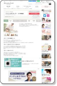リフレッシュボディガーデン ルミネ新宿店 東京都 新宿のリラクゼーション 口コミ クーポン|美容ポータルサイトBeauty Park
