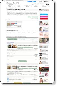 東京都杉並区の「カラーがオススメの」美容室・ヘアサロン検索一覧|ビューティーパーク