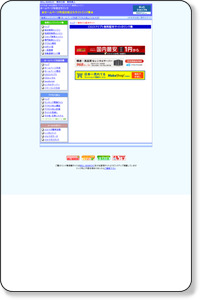 BELL SEARCH!〜無料CGIスクリプト配布サイト