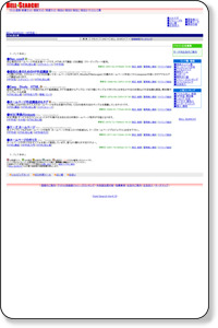 BELL SEARCH! HTML初心者