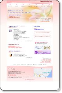 静岡(焼津市)の心理カウンセリング・電話カウンセリング | ベル・ウィンド