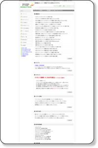 PHP PRODUCTION -ホームページ作成システム- 管理画面よりホームページ作成・画像掲載・ディレクトリ作成など自由自在です!