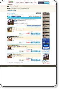 島根県 大田市の旅館・ホテル - ベストリザーブ・宿ぷらざ (旅館・ホテル・ビジネスホテル予約)