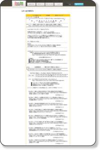 メールマガジン -  受験、ビジネス、レジャーに!さまざまなご宿泊ニーズに「ハイランクホテル」♪(2012/2/13) - ベストリザーブ・宿ぷらざ (旅館・ホテル・ビジネスホテル予約)