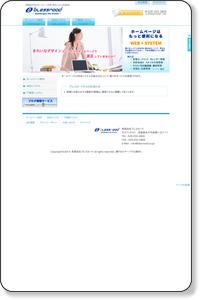 【ブレスロード】ホームページ作成/システム制作/レンタルサーバ/WEBサイト/茨城県/水戸市