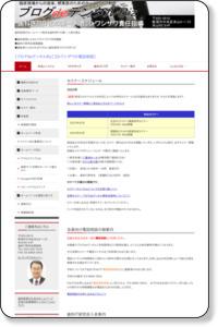 歯科医院ホームページ制作・歯科医師のためのホームページを臨床現場から提案