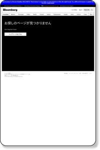 携帯サイト・スマートフォン(ブルームバーグ・モバイル) - Bloomberg