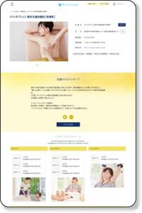 リラクゼーションスペースラフィネ東京交通会館店【有楽町】 | ラフィネグループ