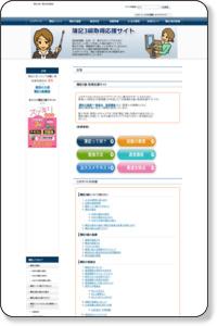 日商簿記3級取得〜事務系キャリアアップへの第一歩〜