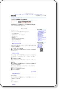 【ホームページ作成】無料レンタル掲示板(BBS)