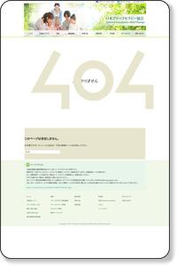 研修会情報 - 日本ブリーフセラピー協会