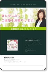 結婚心理カウンセリング|結婚相談所ブライトウェディング|大阪の婚活をサポートさせていただきます