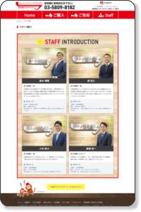 スタッフ紹介|東京23区の不動産|【得する】ご購入・ご売却|ブラザーホーム