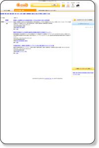 東京都板橋区の医療|歯科|Brovalカテゴリ登録サイト 1 - 20件