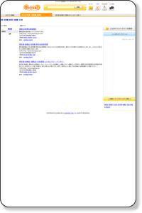 東京都板橋区の教育|保育園・保育所|Brovalカテゴリ登録サイト 1 - 20件