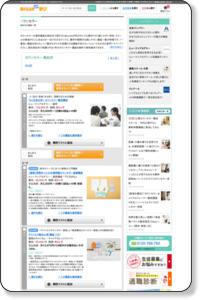 高松市(香川県)のカウンセラー講座・学校(スクール・教室・専門学校)を比較|資格情報はBrushUP学び
