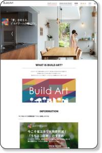 注文住宅なら横浜のビルドアートがおすすめ