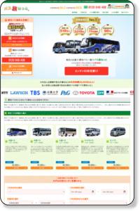 日本全国対応可能の貸切バス一括見積りサイト!