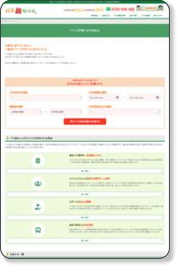 【人数に合わせた貸切バスを選ぶ】金額も車種や会社によってばらばら!
