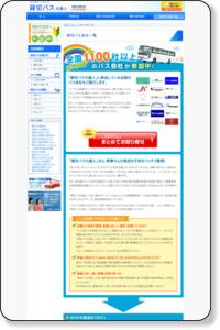栃木県の貸切バス手配は【貸切バスの達人】で楽々貸切バスの問合せ可能